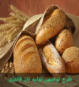 طرح توجیهی تولید نان فانتزی با ظرفیت 750 تن