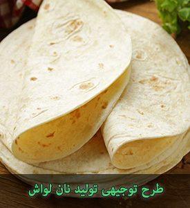 طرح توجیهی تولید نان لواش با ظرفیت 300 تن