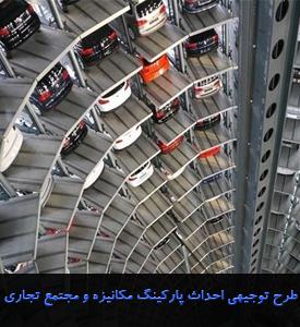 طرح توجیهی احداث پارکینگ مکانیزه و مجتمع تجاری