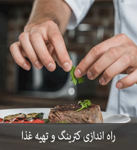 راه اندازی کترینگ و تهیه غذا